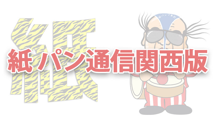 【太郎 HOT NEWS】太郎体験談が関西でも!?