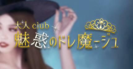 【堺筋本町】メンズエステ 大人club魅惑のドレ魔ージュ(蕾さん)を体験~大人女子サービス満点のおっふ時間