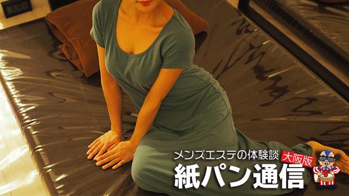 【堺筋本町】メンズエステ 極潤-ごくじゅん(りかさん)を体験~超密着近距離施術に骨抜き!