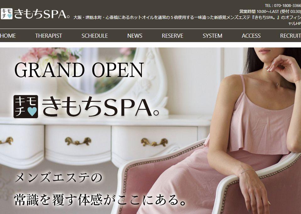 【気になる!】堺筋本町 きもちSPA~キモチスパ