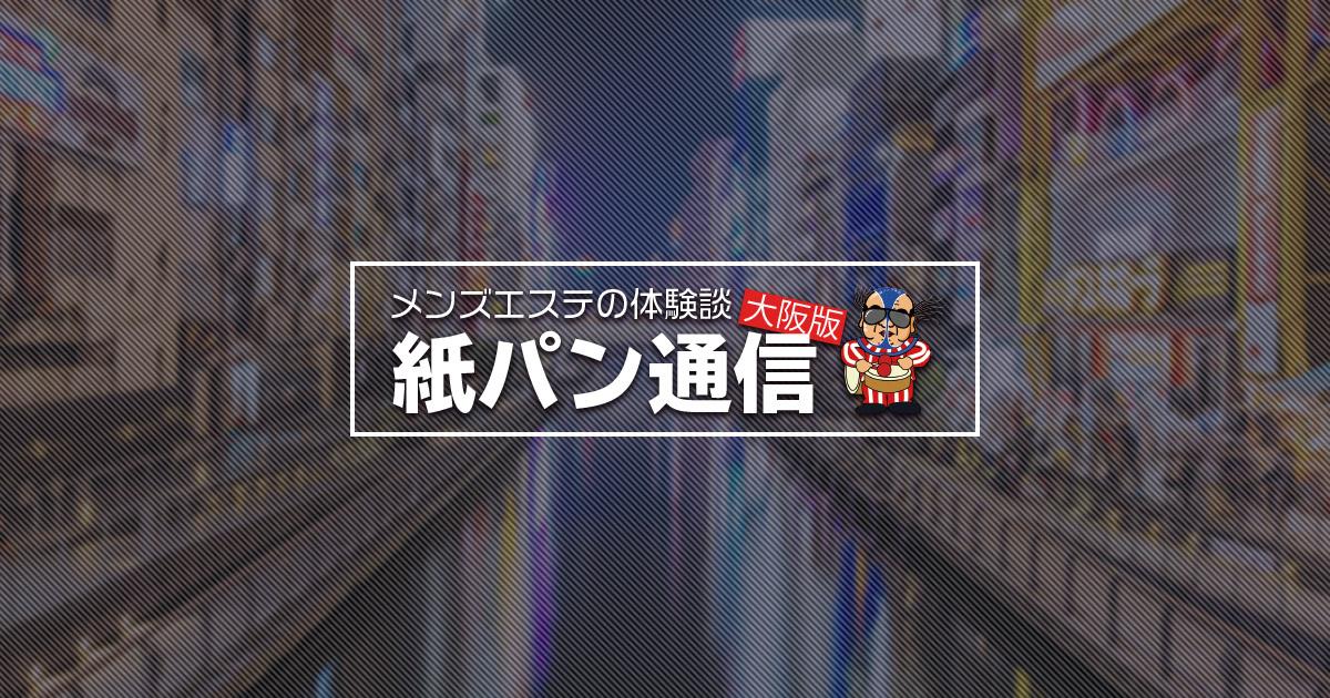 【紙パンツ太郎in大阪!】大阪のメンズエステを徹底解剖!