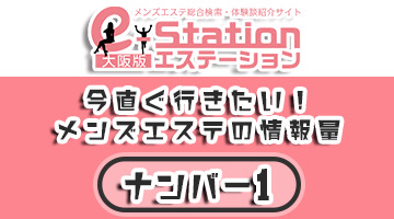 メンエス情報サイト【エステーション】