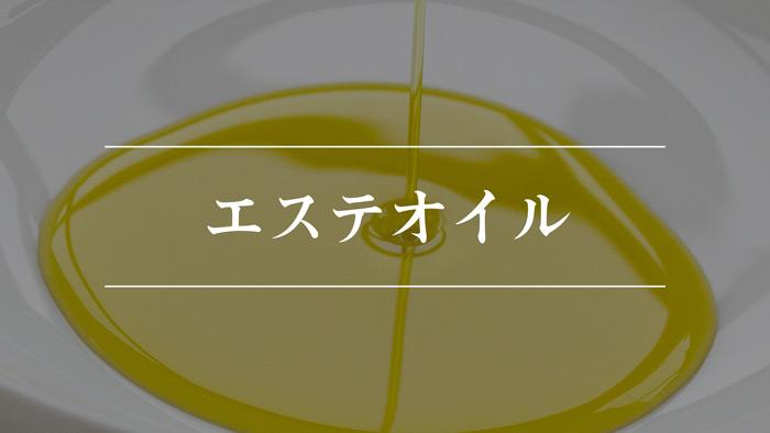 【初心者向け】メンズエステ講座~オイル紹介