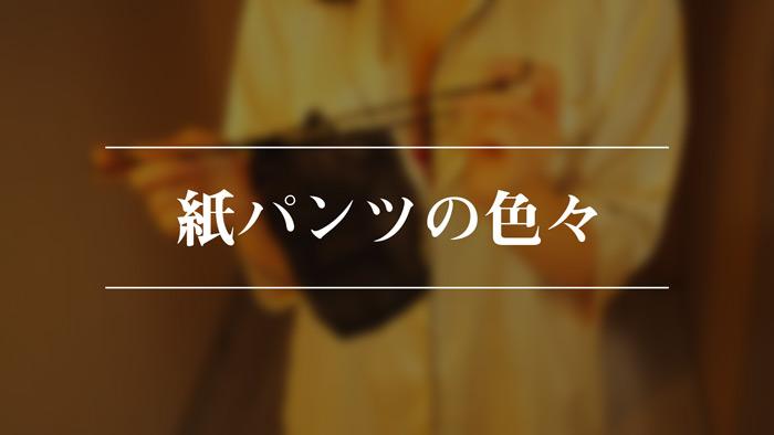 【初心者向け】メンズエステ講座~紙パンツ紹介