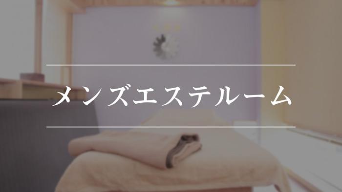 【初心者向け】メンズエステ講座~ルーム形状紹介